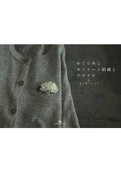 Ogura mico 黑白單色調刺繡與貼布繡