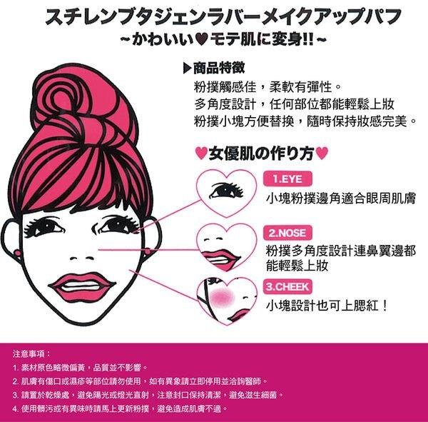 職人專用 SBR 粉撲綜合型 30入 (三角 五角 菱形綜合) NKO-4509化粧海綿 化妝海綿◐香水綁馬尾◐