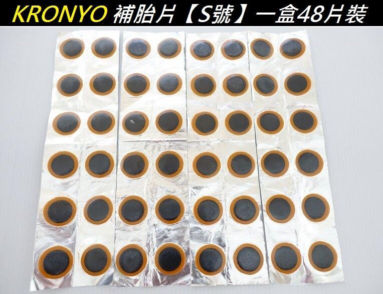 《意生》【正品台灣製 S號】KRONYO TM25補胎片附補胎膠水 自行車腳踏車 機車修車工具 PAX RAX GIYO SKO