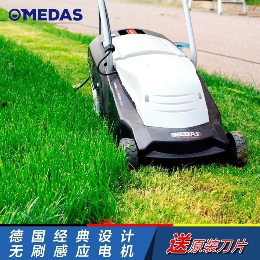 割草機美達斯 手推式草坪機剪草機家用小型除草機草坪修剪機 電動割草機 免運 DF