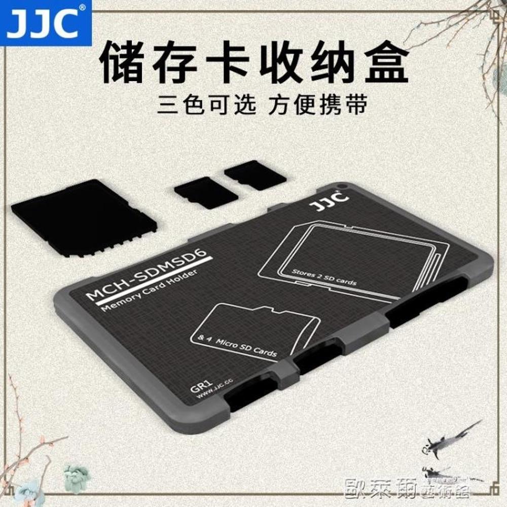 記憶卡收納盒JJC存儲卡盒卡套SD卡TF卡收納包相機手機內存卡保護盒儲存卡 女神節樂購