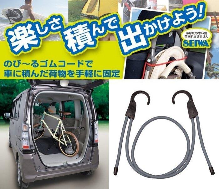 權世界@汽車用品 日本 SEIWA 車內及行李箱用 可調整長度 DIY用伸縮固定繩 (1.2m) Z67