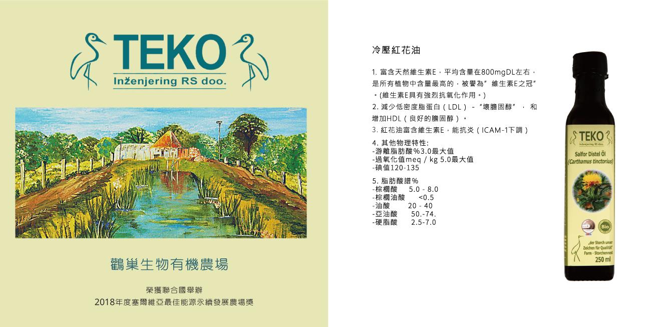 TEKO鸛巢合作農場 - 特級紅花油 250ml/罐 養身保健 油品 《小瓢蟲生機坊》