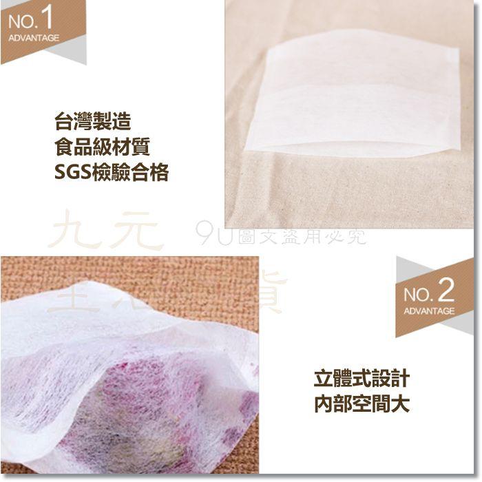 【九元生活百貨】9uLife K3591 立體式料理袋/大40枚 香料袋 藥材袋 煮茶袋 滷包袋 台灣製 SGS合格