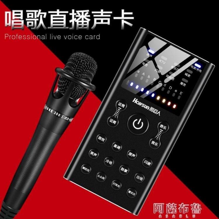 變聲器 直播設備聲卡套裝全套臺式機電腦手機通用快手網紅主播喊麥唱歌專用戶外