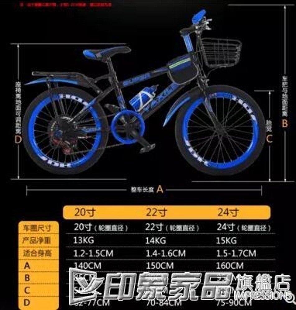 變速山地車自行車成人24寸男女22寸青少年越野賽車20寸學生自行車QM