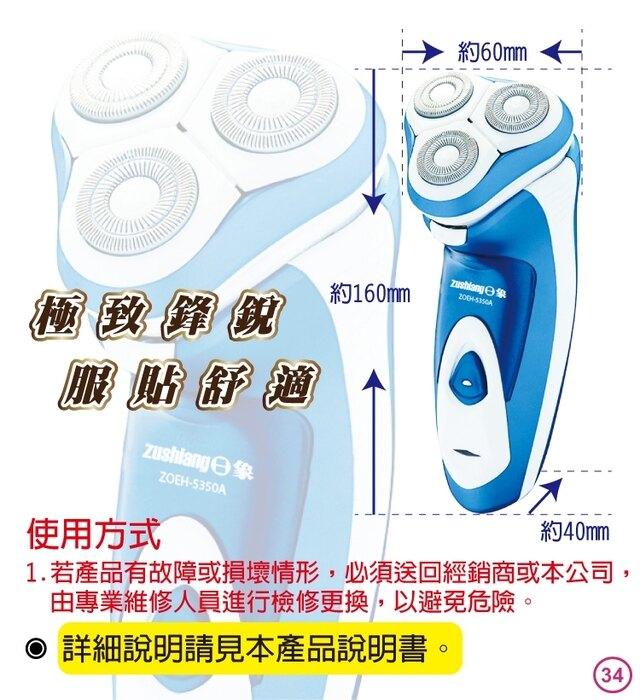 【威利家電】 【分期0利率+免運】日象 勁利雙重浮動電鬍刀(充電式) ZOEH-5350A