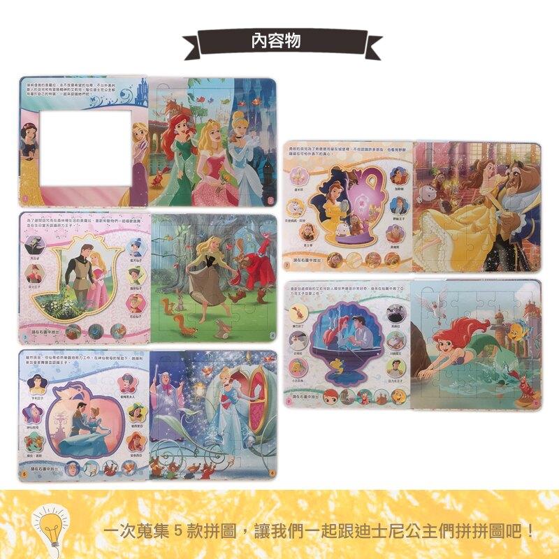 迪士尼公主拼圖書 9~24片拼圖 RD015W /一本5款入(定299) 好玩拼圖書 Disney 小美人魚 美女與野獸 MIT製 京甫 正版授權