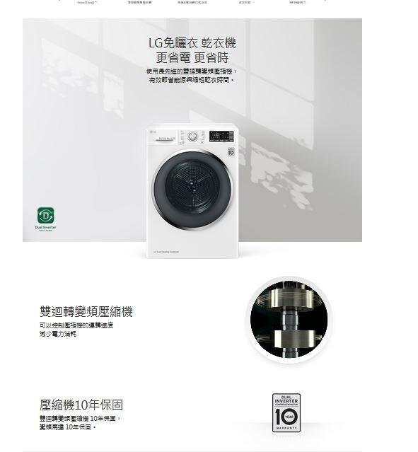 LG 樂金  免曬衣乾衣機 免曬衣乾衣機 低溫除濕 自動清潔  WR-90TW