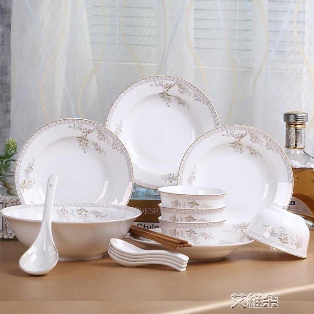 碗碟套裝 高檔碗盤子湯碗面碗組合餐具 中式簡約碗筷 年貨節預購