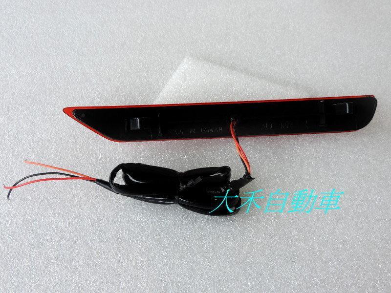 [大禾自動車]SUBARU 2010~15 FORESTER 後保桿燈 (3線路2段式亮法)