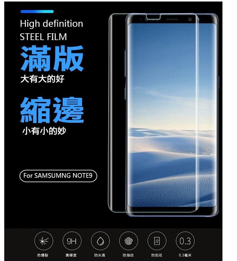 Cooyee SAMSUNG Galaxy Note 9 液態膠玻璃貼(含燈) (縮邊)螢幕貼 保護貼