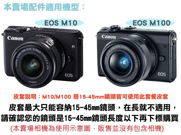 【配件套餐】 Canon EOS M10 M100 配件套餐 皮套 副廠電池 鋰電池 相機包 LP-E12 LPE12 兩件式皮套 復古皮套