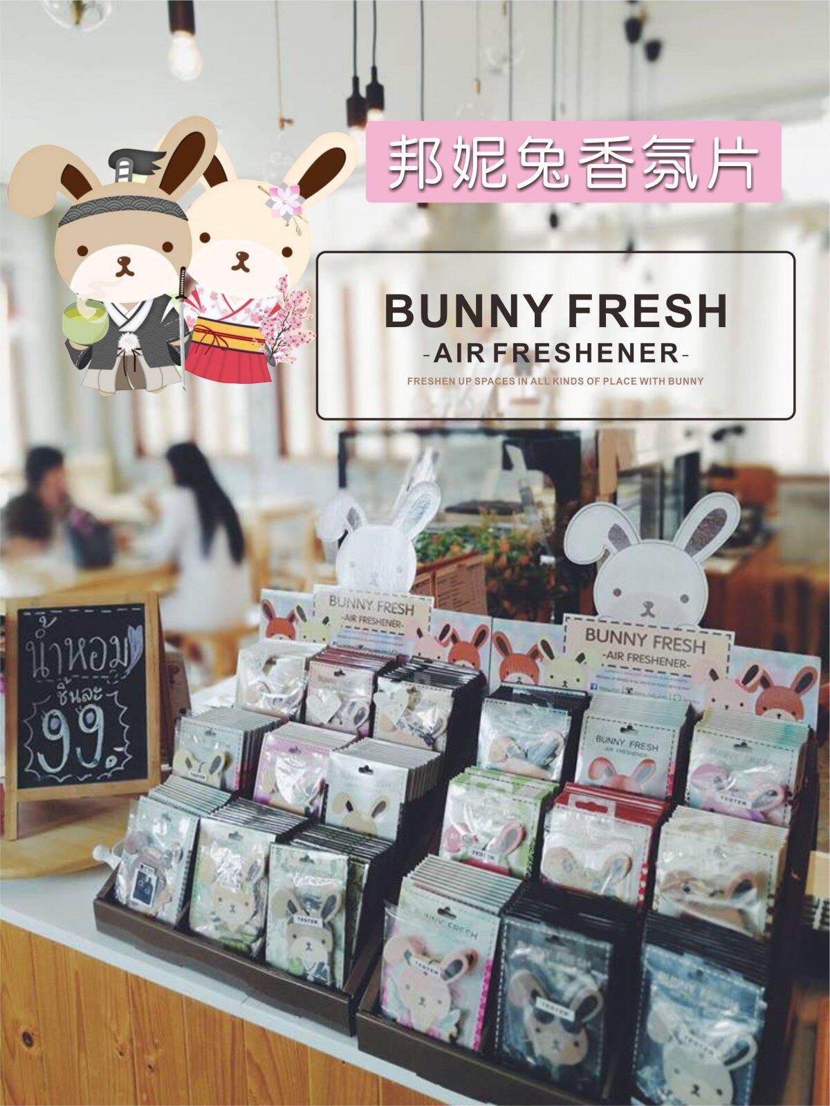 【Bunny Fresh 邦妮兔】精油香氛片-歡樂桃