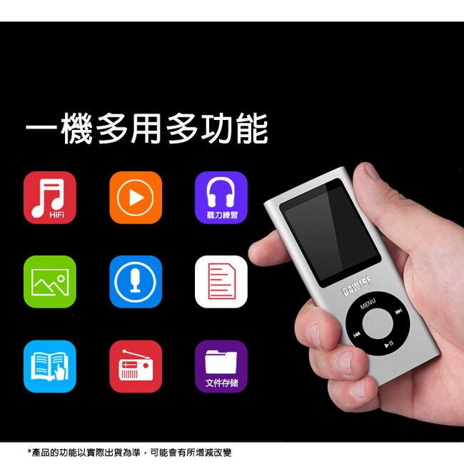 【B1841A】Dawise輕薄四代1.8吋彩色螢幕 MP4隨身聽(內建16GB記憶體)(送6大好禮)
