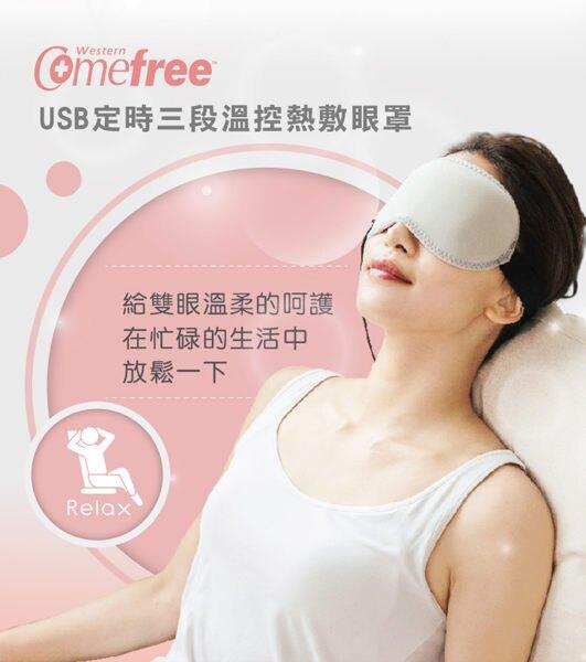 Comefree 康芙麗 USB定時三段溫控熱敷眼罩 CF2291