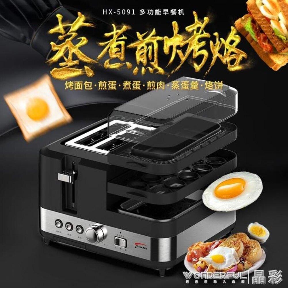 吐司機 HX 5091多士爐全自動家用多功能早餐吐司烤面包機 220v JD   全館八五折