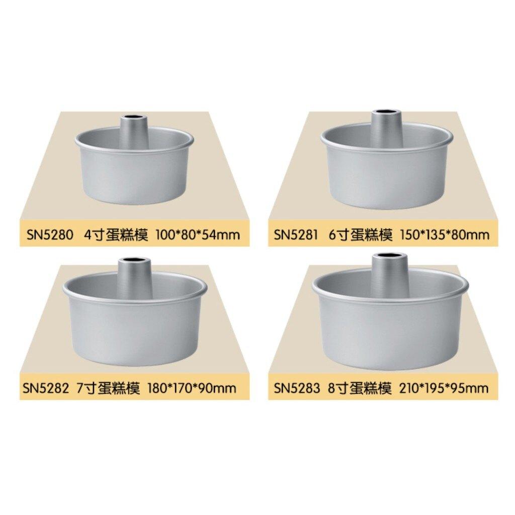 【嚴選SHOP】【SN5282】三能 活動圓型空心布丁模 戚風蛋糕模 天使蛋糕模SN5280 SN5281 SN5283