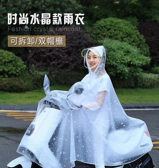 雨衣電瓶車單人騎行男女成人韓國時尚電動自行車加大加厚摩托雨披