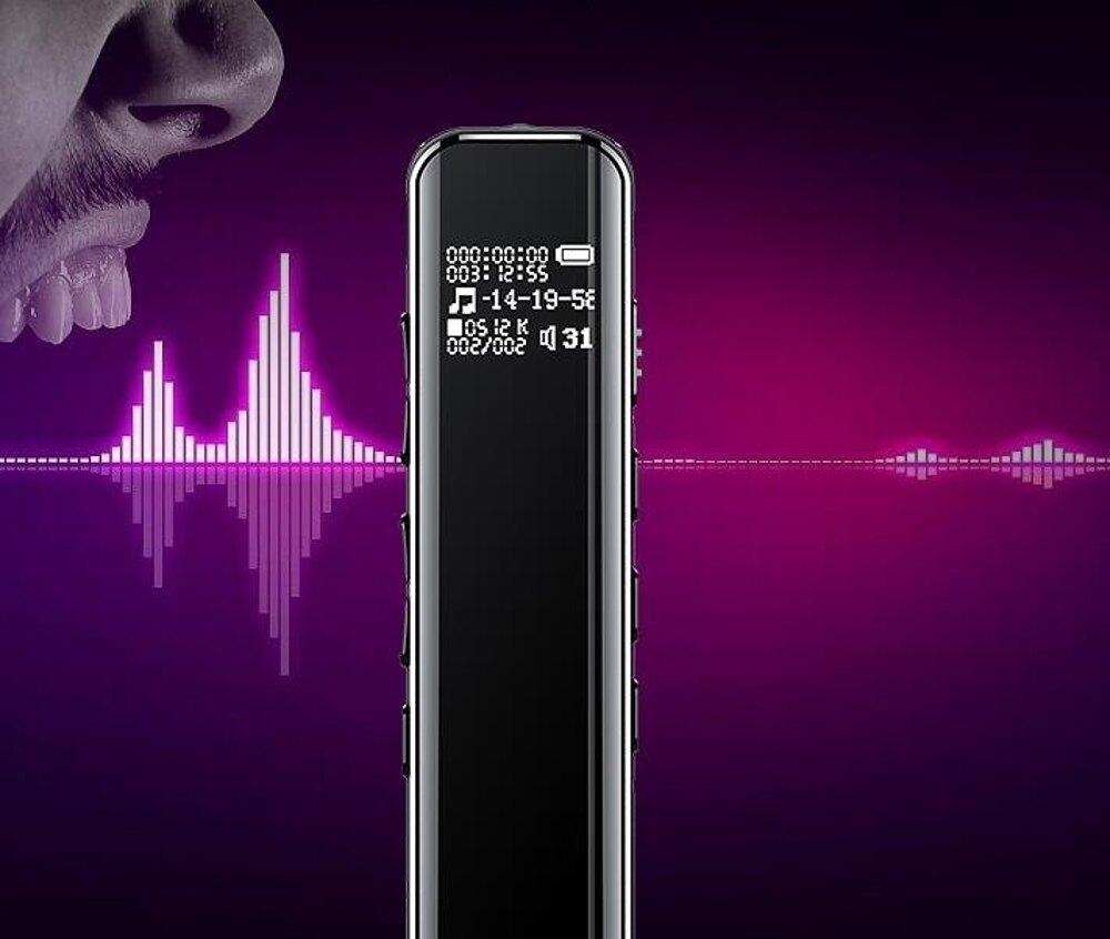 錄音筆現代錄音筆專業高清降噪學生小新款超長待機微型上課星河~ 清涼一夏钜惠