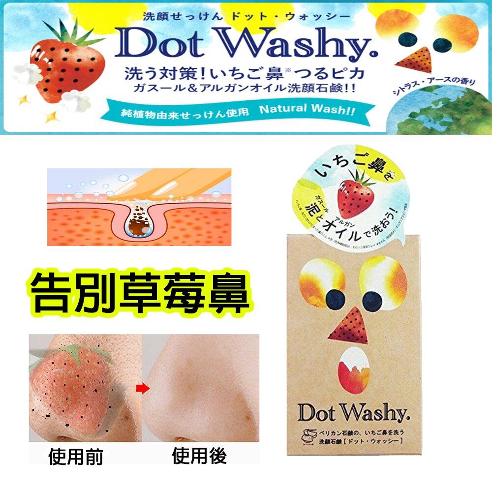 日本 Pelican 草莓鼻救星 告別粉刺 深層去角質 潔面皂