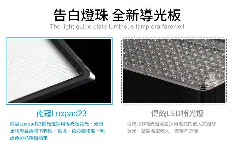 [享樂攝影]南冠 LED燈 LUXPAD23H 高光版 柔光持續燈 可調色溫/亮度 攝影/錄影/直撥/採訪/拍片 人像攝影