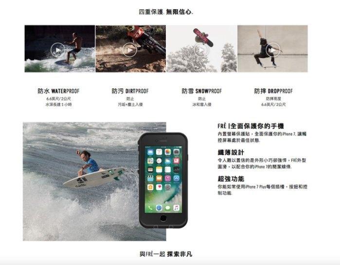 【美國防水殼品牌】Lifeproof iPhone 8/7 Plus 5.5吋 fre系列 防水防摔 軍規保護殼 台灣代理公司貨