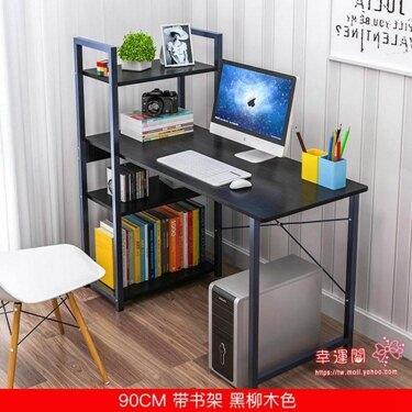 電腦桌 寫字轉角桌電腦桌臺式辦公桌家用簡易書桌書架組合簡約現代學生寫字轉角桌子T 3色  聖誕節禮物