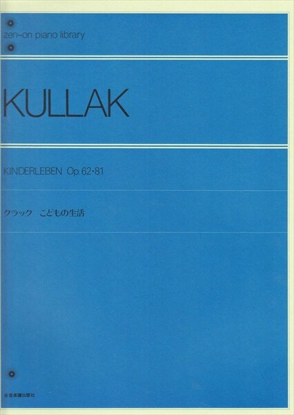 【獨奏鋼琴樂譜】Kullak, T. : Kinderleben Op.62・81(solo)