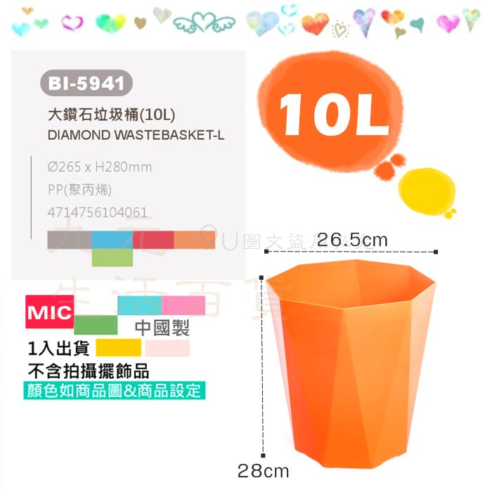 【九元生活百貨】翰庭 BI-5941 大鑽石垃圾桶/10L 收納桶 置物桶 紙林
