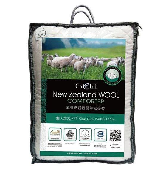 Caliphil 雙人天然紐西蘭羊毛冬被
