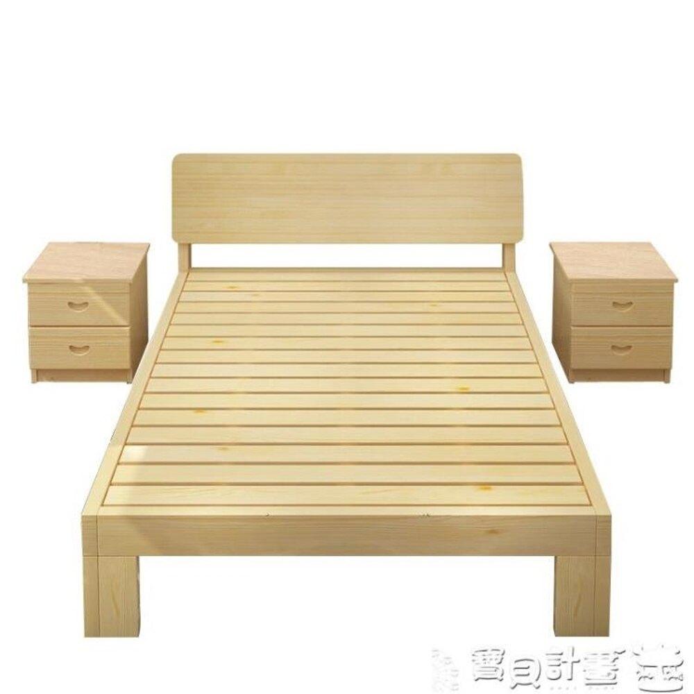 免運 雙人床架 實木床主臥現代簡約雙人床單人成人出租房經濟床架