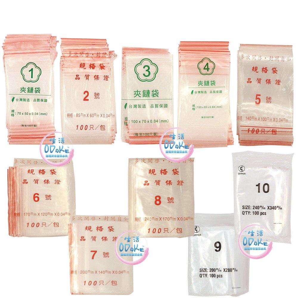 PE夾鏈袋3號(單包) 由任袋 透明袋子食品袋 夾鍊袋 透明袋 分裝 收納袋 收藏袋拉鍊袋衣物收納【生活ODOKE】