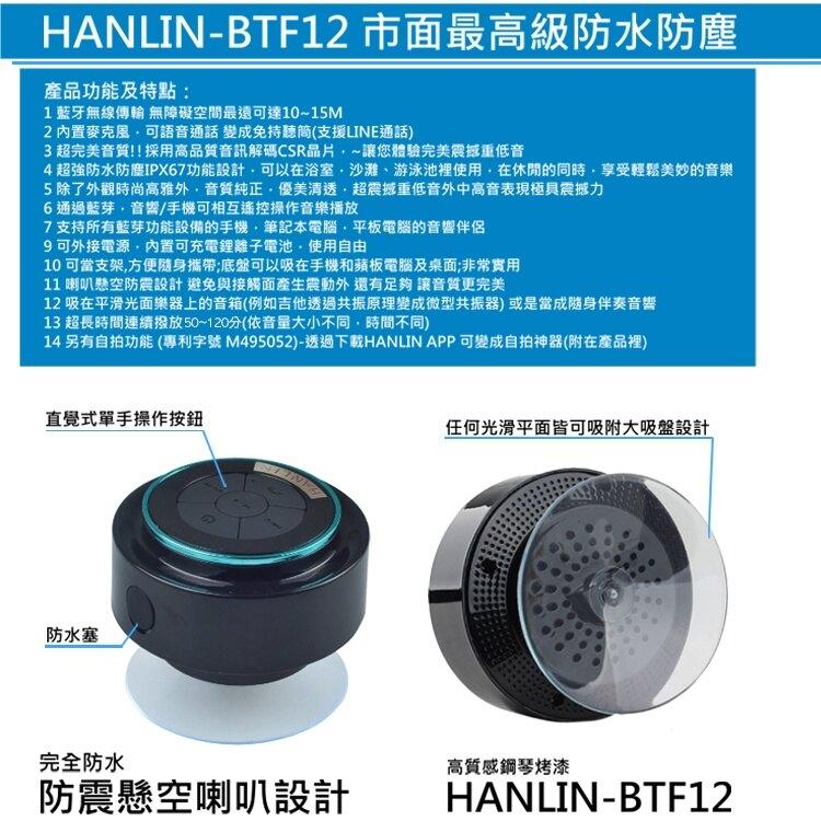 【HANLIN-BTF12 】防水7級-震撼重低音懸空藍芽喇叭自拍音箱-超強防水等級 IP67 (可潛水1M) 藍牙音箱 音響