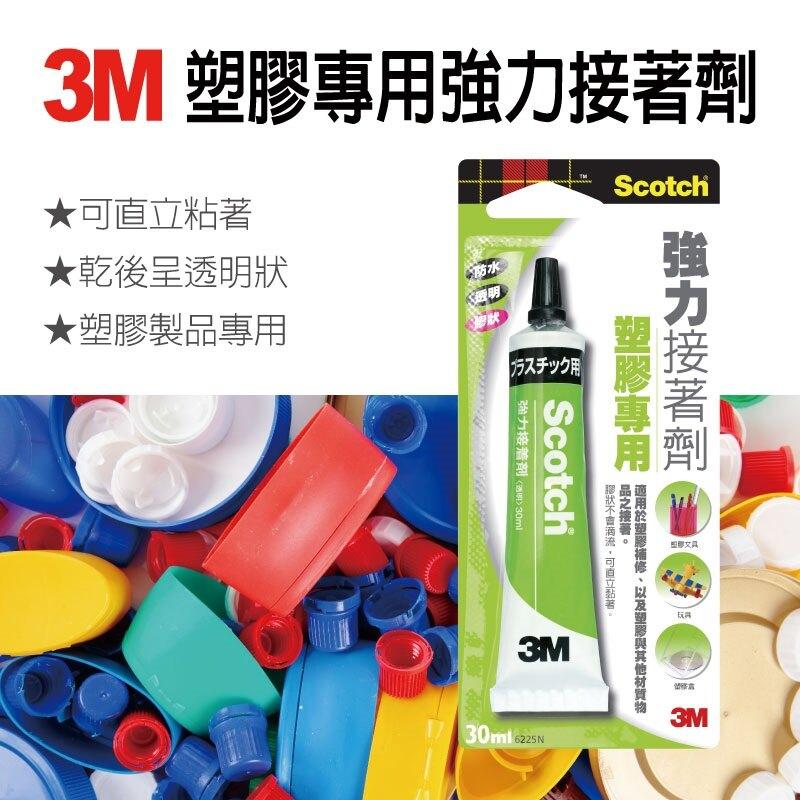 3M 6225N 塑膠專用 強力接著劑 30ml