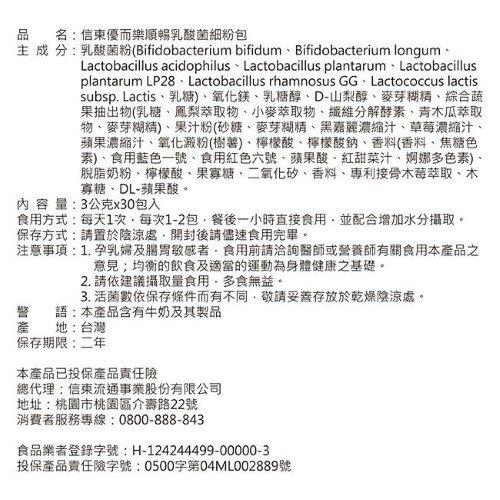 信東生技 優而樂順暢乳酸菌-特選LP28專利菌(30包/盒)新升級【小資屋】