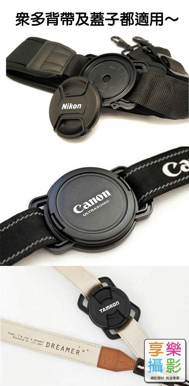[享樂攝影] 相機鏡頭蓋 防丟背帶扣 鏡頭蓋扣支架 可攜式 防丟 適用 40.5mm 49mm 62mm