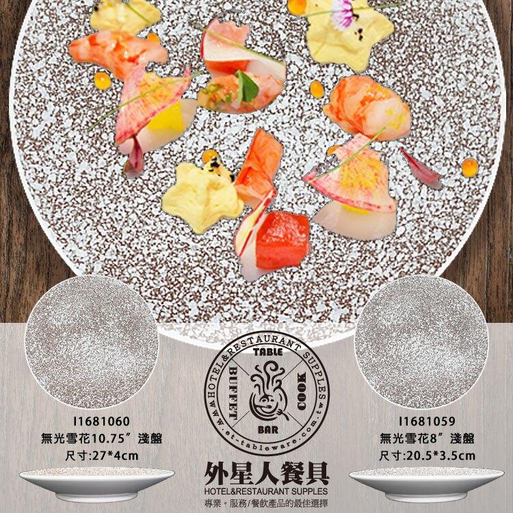 """餐盤 盤子 無光雪花8""""淺盤"""