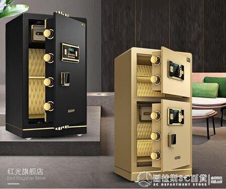 紅光保險櫃家用辦公室大型80cm 1米1.2米1.5米1.8米指紋密碼防盜保險箱 年貨節預購
