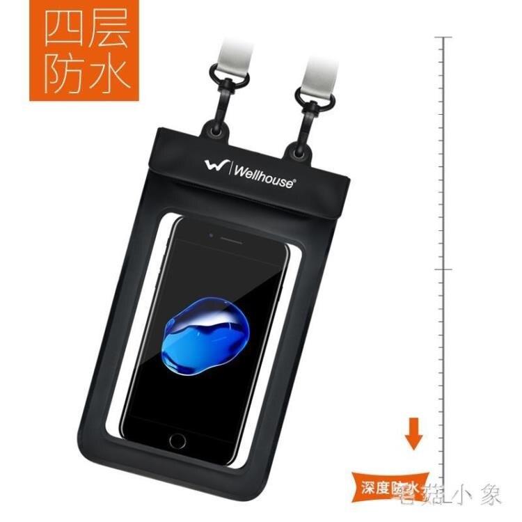 防水袋折疊封口式手機套潛水漂流袋7.5寸內手機通用 DJ6535 尾牙年會禮物