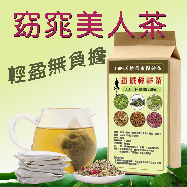美姿茶 纖纖細腰茶(冬瓜荷葉決明子大麥重瓣紅玫瑰)4gsgs認證