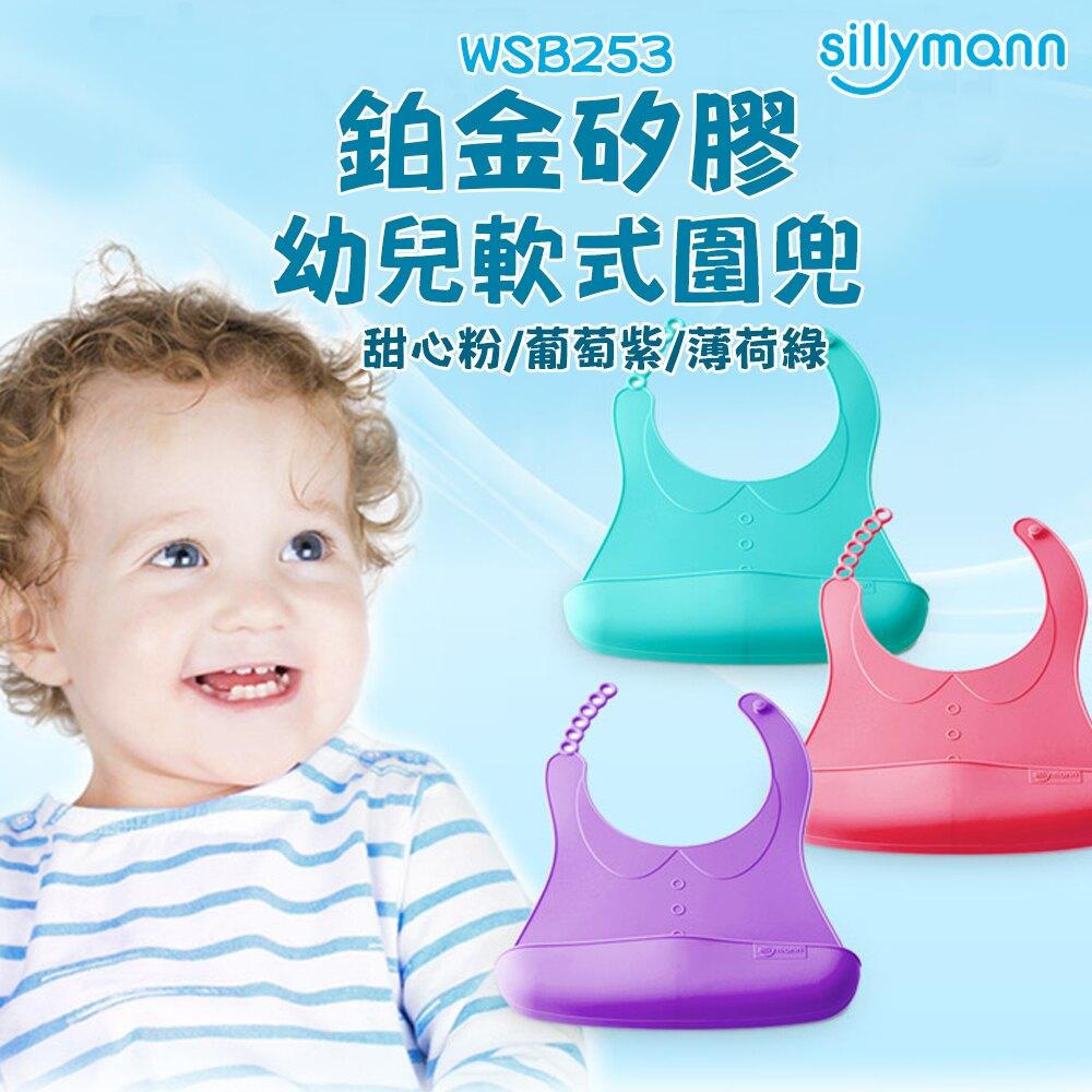 韓國【sillymann】100%鉑金矽膠幼兒軟式圍兜(薄荷綠)-米菲寶貝