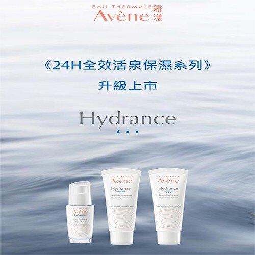 雅漾  24H活泉保濕精華乳40ml 清爽型 (效期2023)