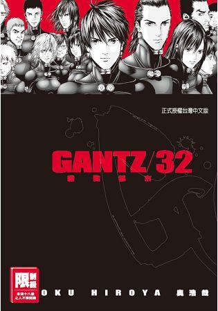 GANTZ殺戮都市 32.(限)