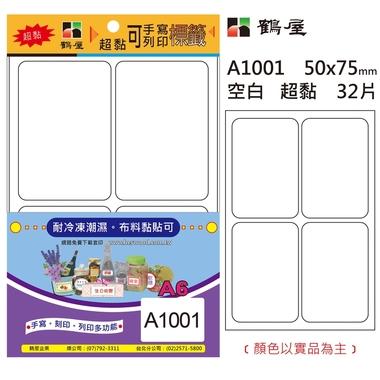 鶴屋#01 超粘標籤 A1001 空白 50*75mm/32片/包