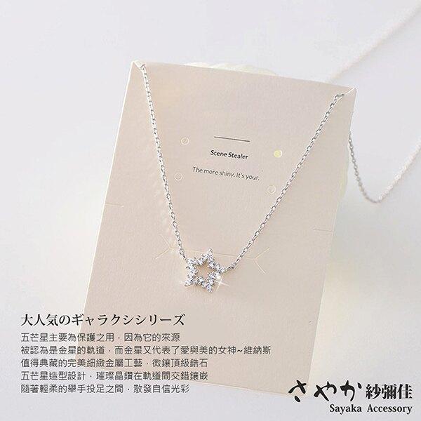 【Sayaka紗彌佳】純銀 宇宙星空系列最閃亮的星鑲鑽項鍊