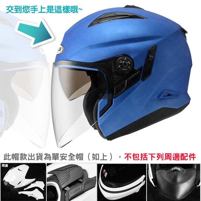 ~任我行騎士部品~送電鍍片 ZEUS 瑞獅 安全帽 ZS-613B 613B 3/4罩 內藏墨鏡 #素白色