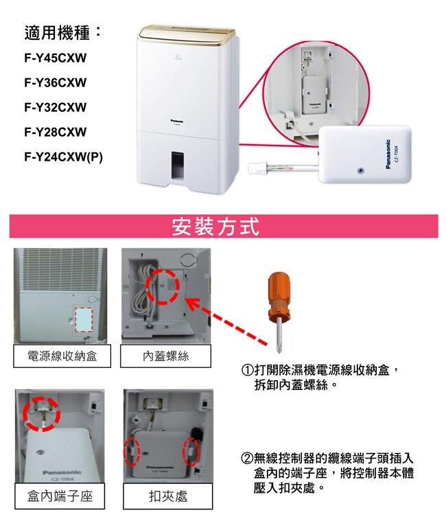 ◎融德電器◎ Panasonic國際牌 除濕機專用智慧家電無線控制器 CZ-T00