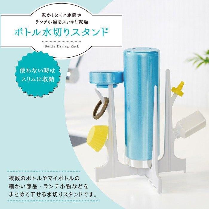 日本製 MARNA 水瓶收納瀝水架(保溫瓶瀝水架) 晾曬架 瀝乾架*夏日微風*