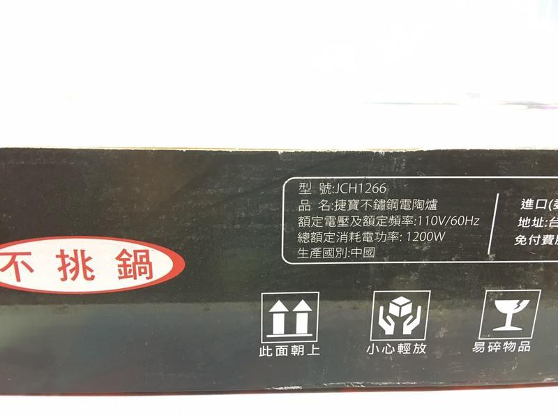 【八八八】e網購~【捷寶 不鏽鋼電陶爐JCH1266】298019電陶爐 廚房小家電